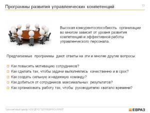 Развитие управленческих компетенций руководителей