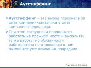Аутстаффинг: российские реалии