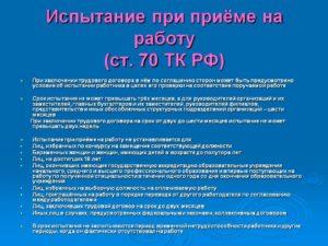 Пример оформления Положение о порядке прохождения испытания при приеме на работу