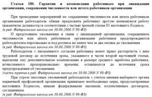 Увольнение по ст. 180 ТК РФ