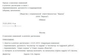 Переименование должности в штатном расписании: порядок действий в 2021 году