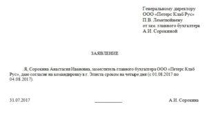 Заявление работника о согласии на направление в служебную командировку