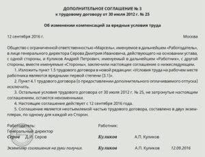 Допсоглашение к трудовому договору