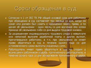 Сроки обращения в суд по трудовым спорам