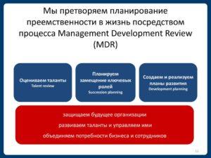 Планирование преемственности управленческих кадров