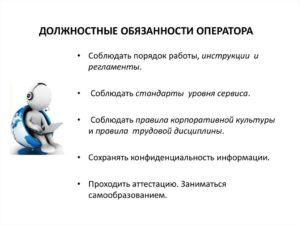Должностная инструкция оператора