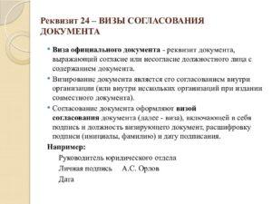 Виза официального документа