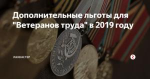 Дополнительный отпуск ветерану труда в 2019 году