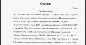 Автобиография для госслужбы: образец написания на 2021 год