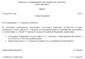 Шаблон Приказа об отстранении гражданского служащего от замещаемой должности