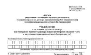 Уведомление о приеме на работу иностранного гражданина 2019: бланк УФМС