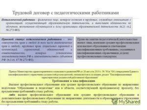 Трудовой договор с педагогическим работником