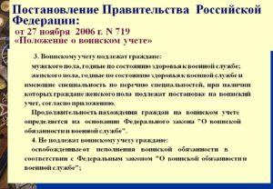 Постановление Правительства РФ № 719 от 27.11.2006