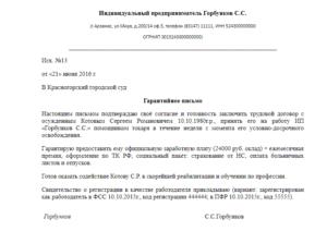 Гарантийное письмо о приеме на работу: образец 2021