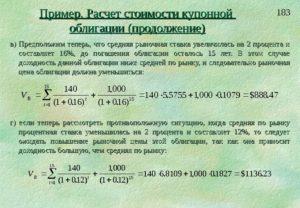 Пример расчета суммы выплат в программе фантомных акций