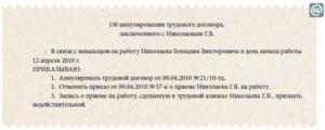 Аннулирование трудового договора: оформляем документы