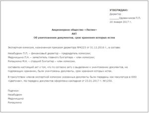 Акт об уничтожении документов
