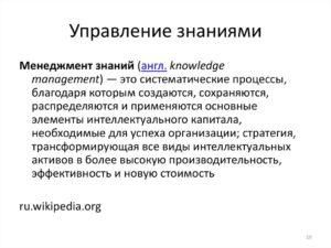 Управление знаниями по-русски