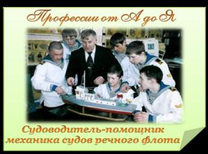 Профстандарт механика по флоту