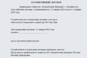 Коллективный договор: образец 2021