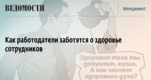 Российские компании стали активнее заботиться о здоровье сотрудников