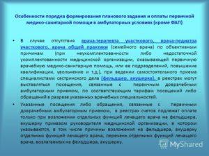 Профстандарт врача-педиатра участковый