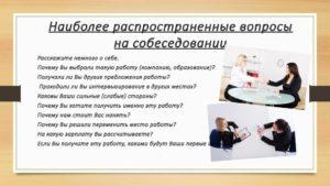 Особенности проведения собеседования с топ-менеджером