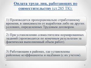 Оплата труда при совместительстве по ТК РФ