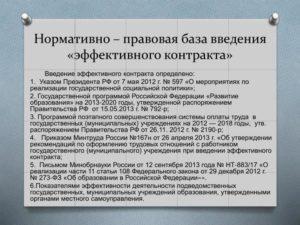 Эффективный контракт: образец 2021