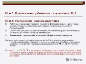 Виза ознакомления – в тексте трудового договора