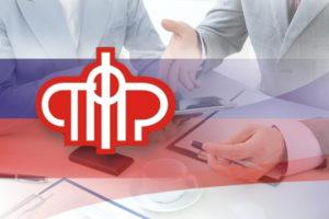 Проверка работодателей (страхователей) органами Пенсионного фонда