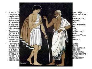 Каково быть другом Одиссея, или Что такое менторинг?