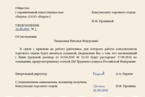 Статья 288 ТК РФ: Увольнение совместителей
