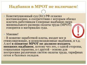 КС РФ запретил включать северные надбавки в МРОТ