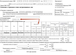 Выписка из СЗВ-СТАЖ при увольнении: образец