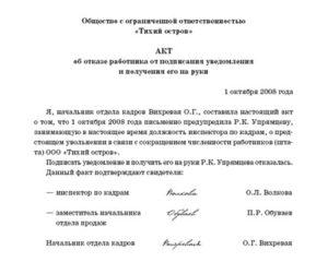 Отказ работника подписывать уведомление о сокращении