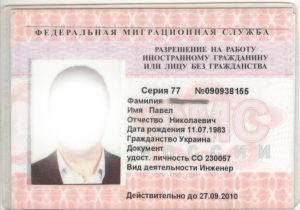 Какие разрешительные документы на работу должен иметь иностранный гражданин