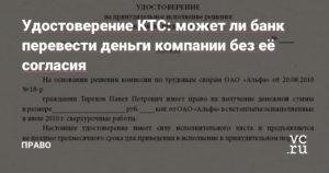 Удостоверение КТС