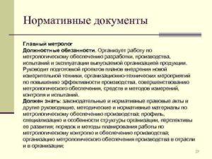 Должностная инструкция главного метролога