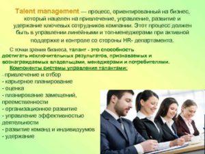 Управление талантами: найти и удержать