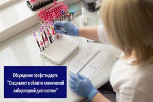 Профстандарт специалиста в области клинической лабораторной диагностики