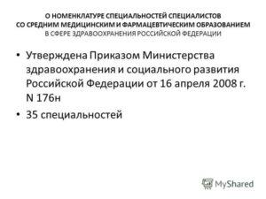 Номенклатура специальностей лиц со средним медицинским и фармацевтическим образованием в сфере здравоохранения РФ