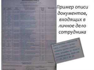 Внутренняя опись документов личного дела: образец 2021