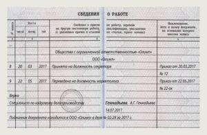 Печать в трудовой книжке в 2021 году