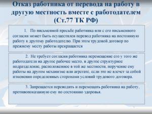 Последствия отказа работника от перевода на другую постоянную работу или отсутствия у работодателя подходящей работы