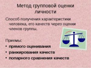 Групповая оценка личности (Методика ГОЛ)