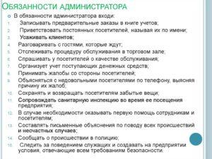 Должностная инструкция администратора сайта