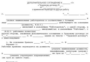Допсоглашения к трудовому договору о переводе работника на должность генерального директора на определенный срок