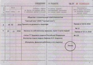 Образец приказа об увольнении по п. 3 ч. 1 ст. 77 ТК РФ