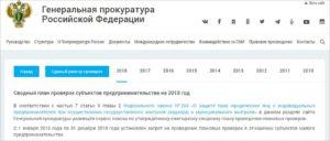 Опубликован сводный план проверок – 2021
